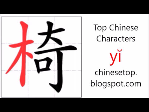 Chinese Character 椅 Yĭ Chair