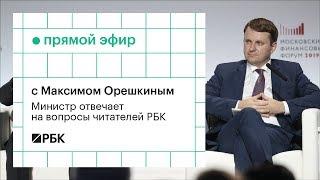 Максим Орешкин отвечает на вопросы читателей РБК. Прямой эфир