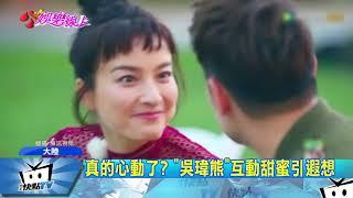 歌手潘瑋柏和大陸藝人吳昕,在戀愛實境節目上出演情侶,頻傳假戲真作,...