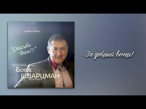 Борис Шварцман - За добрый вечер!
