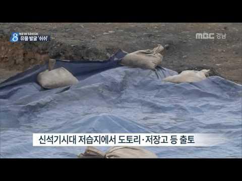 MBC경남 뉴스데스크 2016 02 02 발굴 쉬쉬..사라지는 문화재