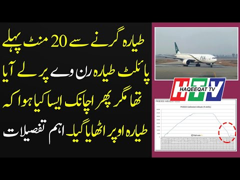 The PIA Pilot Took The Plane Around After Touching To The Runway