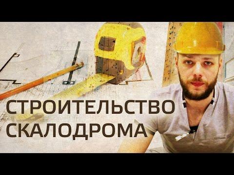Как построить скалодром, где можно заказать строительство скалодрома