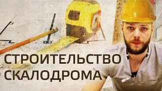 Как построить скалодром, где можно заказать строительство скалодрома(Подписывайтесь и узнавайте новости первыми https://www.youtube.com/user/buyattraction В ролике Антон Гришков даёт советы по..., 2015-03-26T14:00:36.000Z)