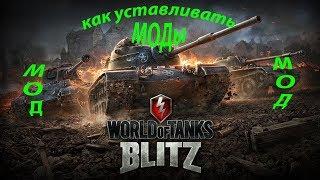 WoT Blitz // МОДы!!! установка! на АНДРОИД!