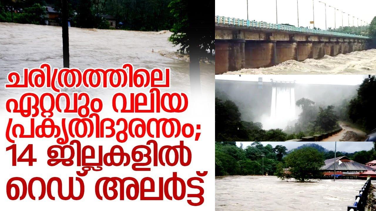 പെരുമഴ ഏറ്റവും ഒടുവിലത്തെ സ്ഥിതിയറിയാം I Heavy rain I Kerala floods