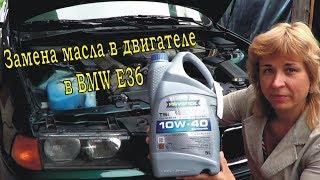 Замена масла в двигателе в BMW E36.