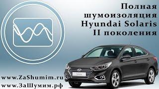 Обзор Hyundai Solaris полный разбор салона и шумоизоляция