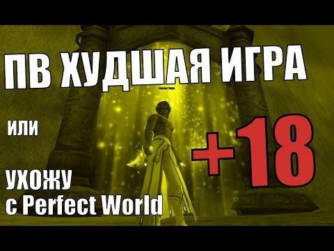 Perfect World ХУДШАЯ ИГРА (+18)
