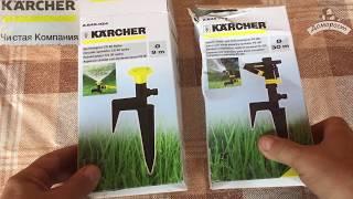 дождеватель Karcher CS 90 Spike обзор