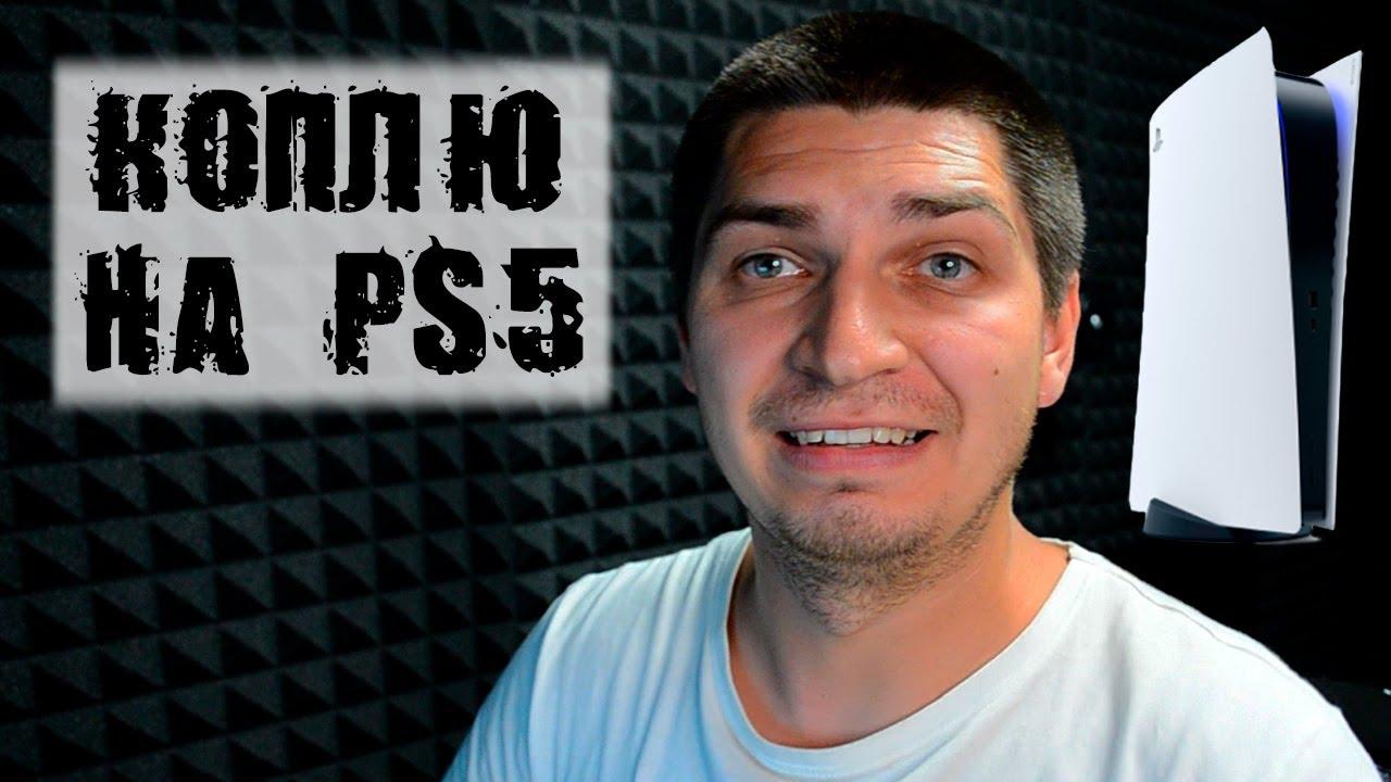 Собираю деньги на PlayStation 5