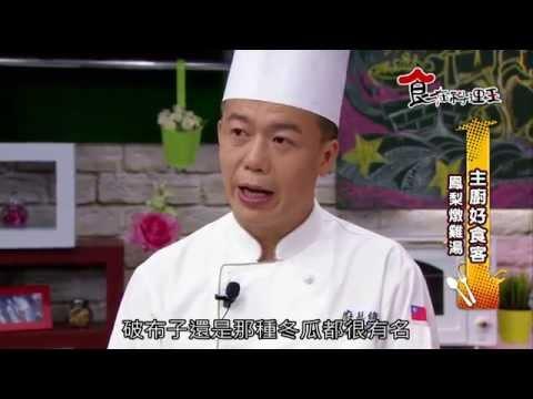 【食在料理王-主廚好食客】#52鹹鳳梨燉雞湯