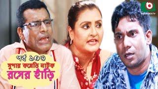 সুপার কমেডি নাটক - রসের হাঁড়ি | Rosher Hari | EP 103 | Dr Ejajul, AKM Hasan, Ahona, Chitralekha Guho