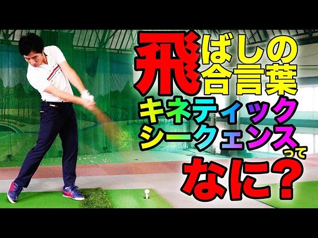飛ばしのキーワード「キネティックシークエンス」でヘッドスピードアップ!~原田修平プロ~