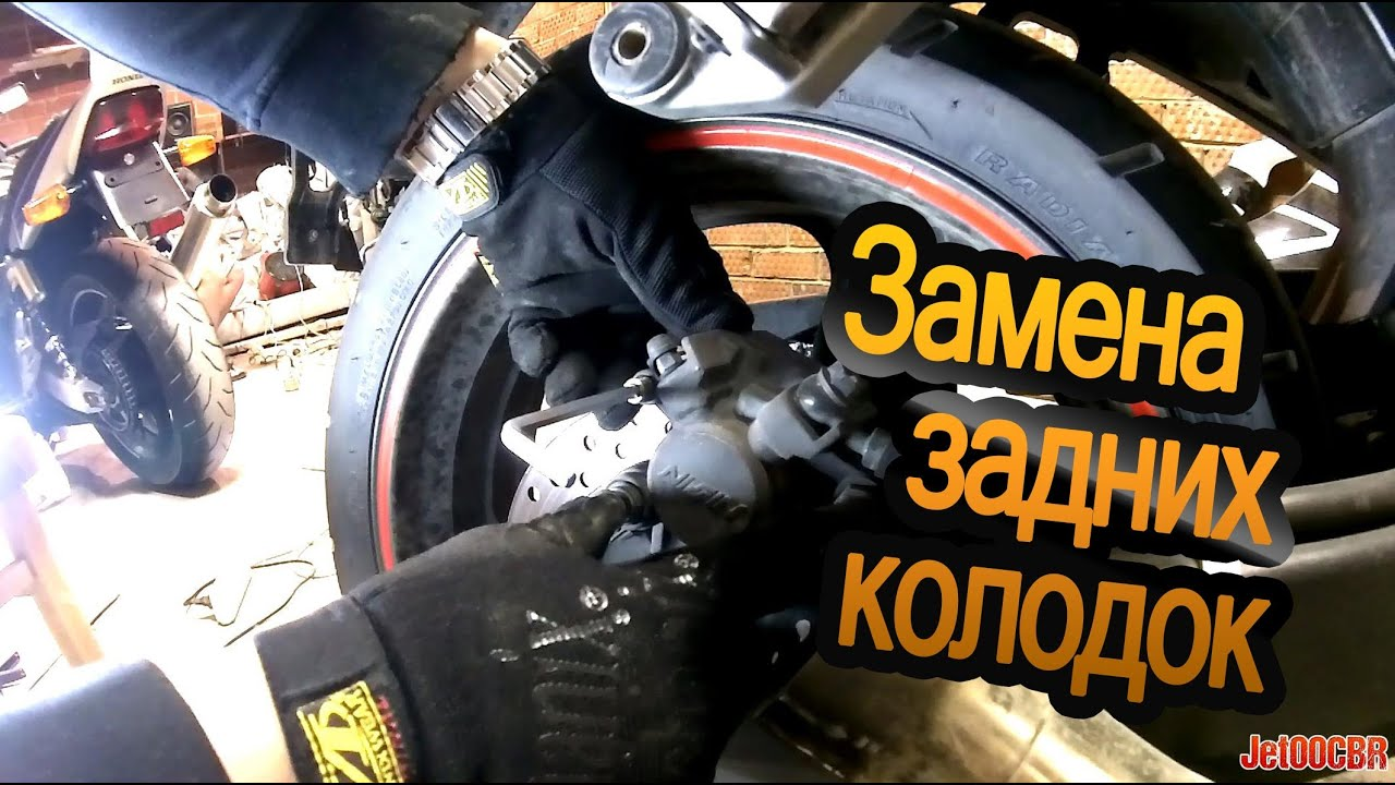 Замена задних тормозных колодок на F4i
