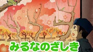 【絵本】見るなの座敷(みるなのざしき)【読み聞かせ】日本昔ばなし