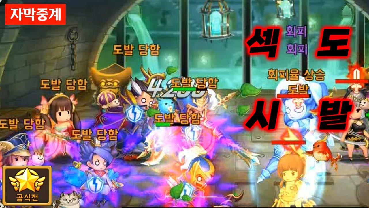 자막 중계 위빙덱 vs 여인덱 오은영도때린애 [킹덤스토리] kingdom story 210618 공식전