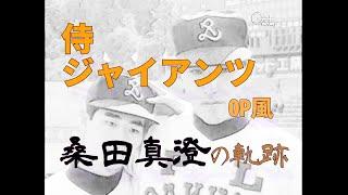 PL学園から巨人入団。メジャーのNYヤンキースでも登板した桑田真澄さんの軌跡を、「侍ジャイアンツ」のOP風にアレンジしました。 自己満動画です。