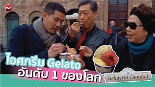เจอแล้ว! ไอศครีม Gelato อันดับ 1 ของโลก ต้องพิสูจน์!!!