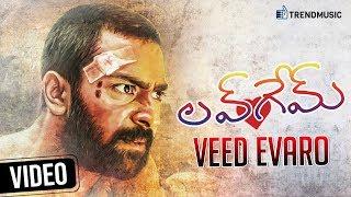 Love Game Telugu Movie | Veed Evaro Song | Shanthanu | Srushti Dange | GV Prakash