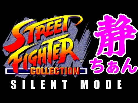 [1/3] サイレント(Silent) - SUPER STREET FIGHTER II Turbo