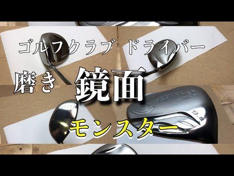 ゴルフクラブ ドライバー 磨き 鏡面仕上げ モンスター 9.5