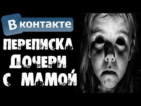 СТРАШНАЯ ПЕРЕПИСКА ДОЧЕРИ С МАТЕРЬЮ В ВК - Страшилки на ночь
