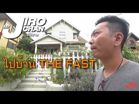 EP 118.Road Trip 3 ฝ่าพายุไปบ้าน THE FAST