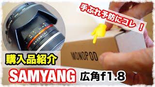 手ぶれ予防に最適かも!/明るく広角レンズも購入!Eマウントサムヤン12mmf1.8