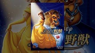 美女と野獣 (日本語吹替版) thumbnail