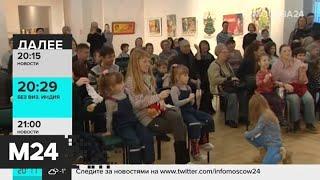 Музей современной истории России провел экскурсию для многодетных семей - Москва 24
