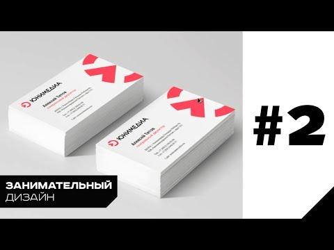 Занимательный Дизайн #2 | Как сделать визитку