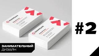 Занимательный Дизайн #2 | Как сделать визитку(В этом выпуске мы сделам простенькую, минималистичную визитку и