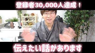 Youtubeを初めて2ヶ月で3万人を突破 韓国語講座などこれからの運用方針について