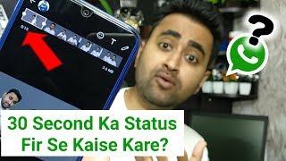 WhatsApp Status 15 Seconds Problem Fix   It Is Possible WhatsApp Status Upload 30 Seconds   EFA