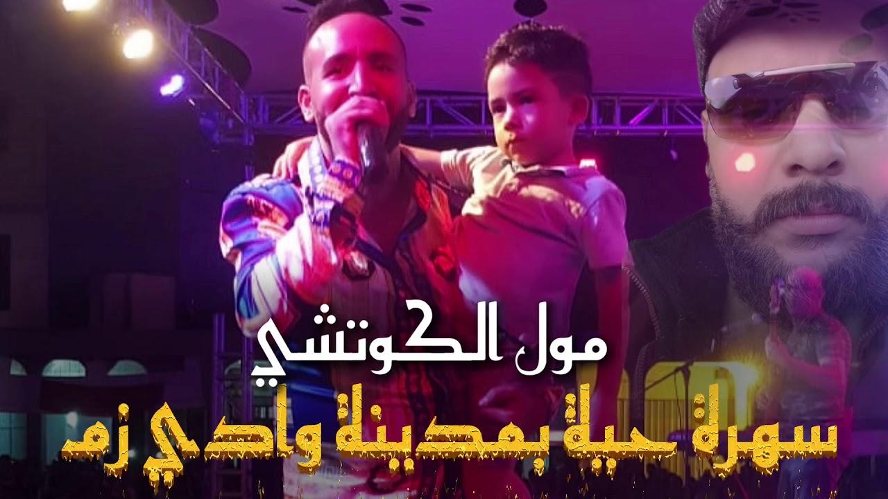 مول الكوتشي سهرة حية بمدينة واديزم cheb handi moul lkoutchi