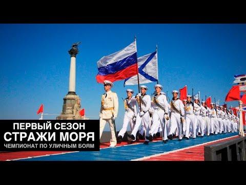 Крым 28 Августа СТРЕЛКА- Стражи Моря