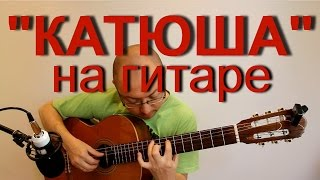 """Катюша"" на гитаре | Александр Фефелов"