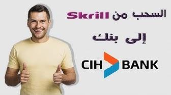 طريقة السحب من skrill إلى بنك cih