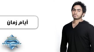 Tamer Hosny - Ayam Zaman | تامر حسني  - أيام زمان