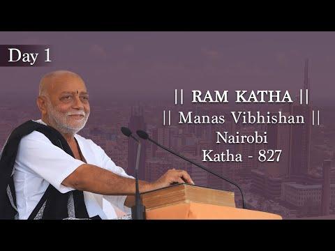Day - 1 | 807th Ram Katha - Manas Vibhishana | Morari Bapu | Nairobi, Kenya