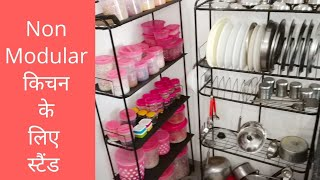 #nonmodularkitchen, #stand, #organisation Non modularकिचन को अब इस तरह करे organise| tips and tricks