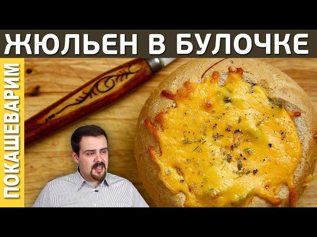 ЖЮЛЬЕН В БУЛОЧКЕ / Рецепт от Покашеварим / Выпуск 202