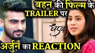 Arjun Kapoor Reaction on Sister Jhanvi kapoor's DHADAK Trailer