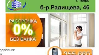Слайдовый ролик для компании «ТДК Люкс» - окна, двери, потолки, хронометраж 5 сек., г.Тверь(, 2014-05-21T13:40:17.000Z)