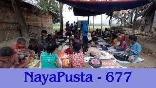 Shivnath's children | New Education Policy | NayaPusta - 677