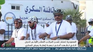 ماراثون للتوعية بمرض السكري في السعودية