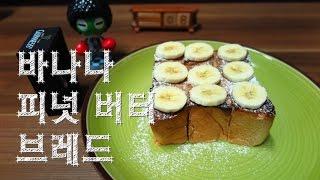 바나나 피넛버터 브레드 / Banana Peanut Butter Bread / 고소하고 달콤한 브레드.