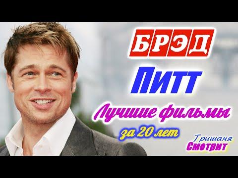 Брэд Питт 27 фильмов. Лучшие фильмы Брэда Питта. Фильмография с 2000 по 2019 / Brad Pitt Best Movies