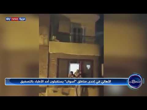منصات.. مصريون يستقبلون احد الأطباء  في منطقتهم بالتصفيق  - نشر قبل 37 دقيقة